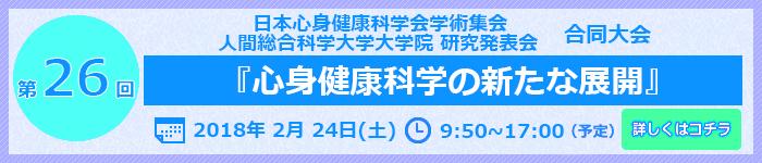 第26回日本心身健康科学会学術集会